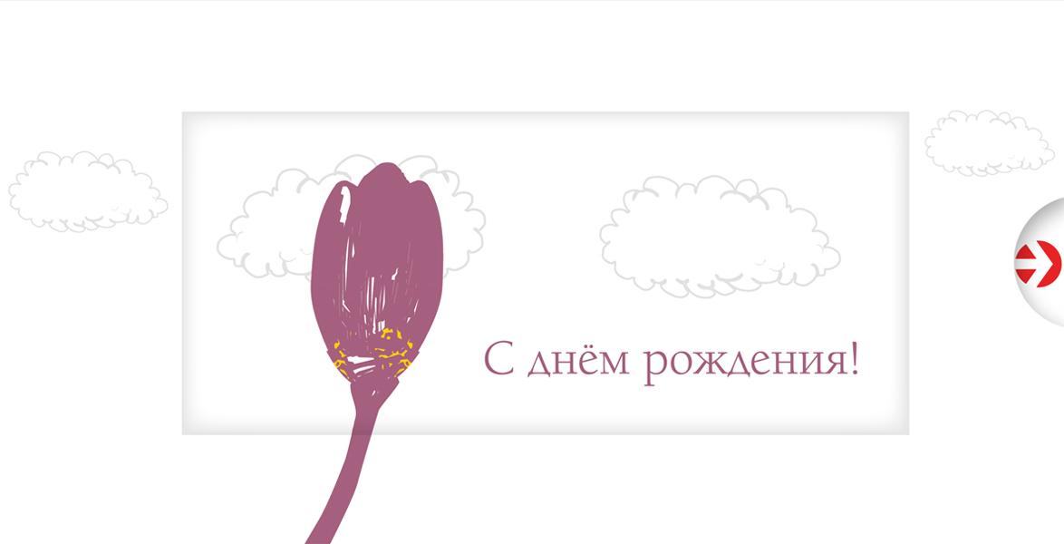 Креативные открытки на день рождение 20