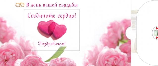 """Дизайнерская открытка """"Соединяя руки, соедините сердца"""""""