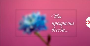 """Дизайнерская открытка """"Ты прекрасна всегда"""""""