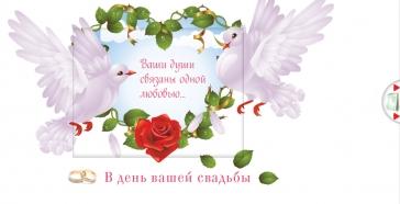 """Креативная  открытка """"Ваши души связаны одной любовью"""""""