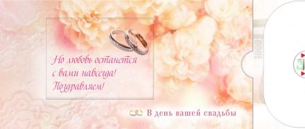 """Дизайнерская открытка """"Сегодня день вашей свадьбы"""""""